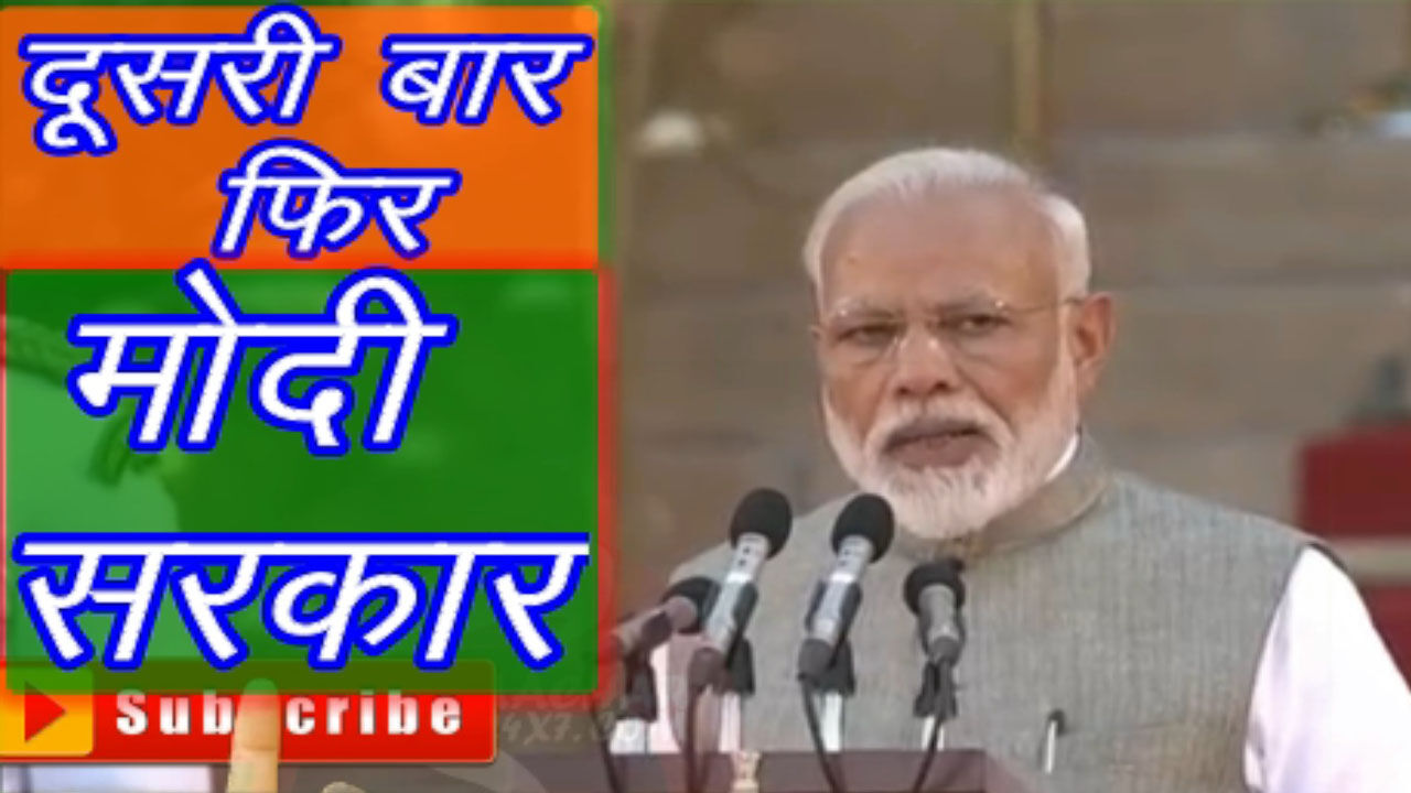 Narendra Modi, Loksabha 2019, Cabinet 2019, Prime Minister Office, PMO, Prime Minister of India, PM of India, PM Modi, Cabinet ministers, Ram Nath kovind, President house, President of India, BIMSTEC, India, Indian Election, Rahul Gandhi, BJP, Congress, Sonia gandhi, NDA, Bhartiya Janta Party, नरेंद्र मोदी, लोक सभा 2019, कैबिनेट 2019, प्रधानमंत्री कार्यालय, पीएमओ, भारत के प्रधान मं�
