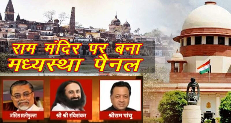 Sri Sri Ravi Shankar, ANI News UP, Lord Ram, CJI Ranjan Gogoi, Ram Janma bhoomi-Babri Masjid land dispute case in Supreme Court, ayodhya-ram-mandir-dispute-case-supreme-court-order-on-mediation