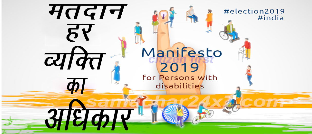 निर्वाचन, मतदान, ईवीएम, EVM, मां शक्ति इंटरनेशनल ऑर्गेनाइजेशन, डिस्टिक मजिस्ट्रेट एमआर के महेश  एडीएम अरुण गुप्ता जी एवं एसडीएम  संदीप दत्ता, सीनियर सिटीजंस, दिव्यांग जन, VVPAT, india-loksabha-election-2019-Maa Shakti International Organization