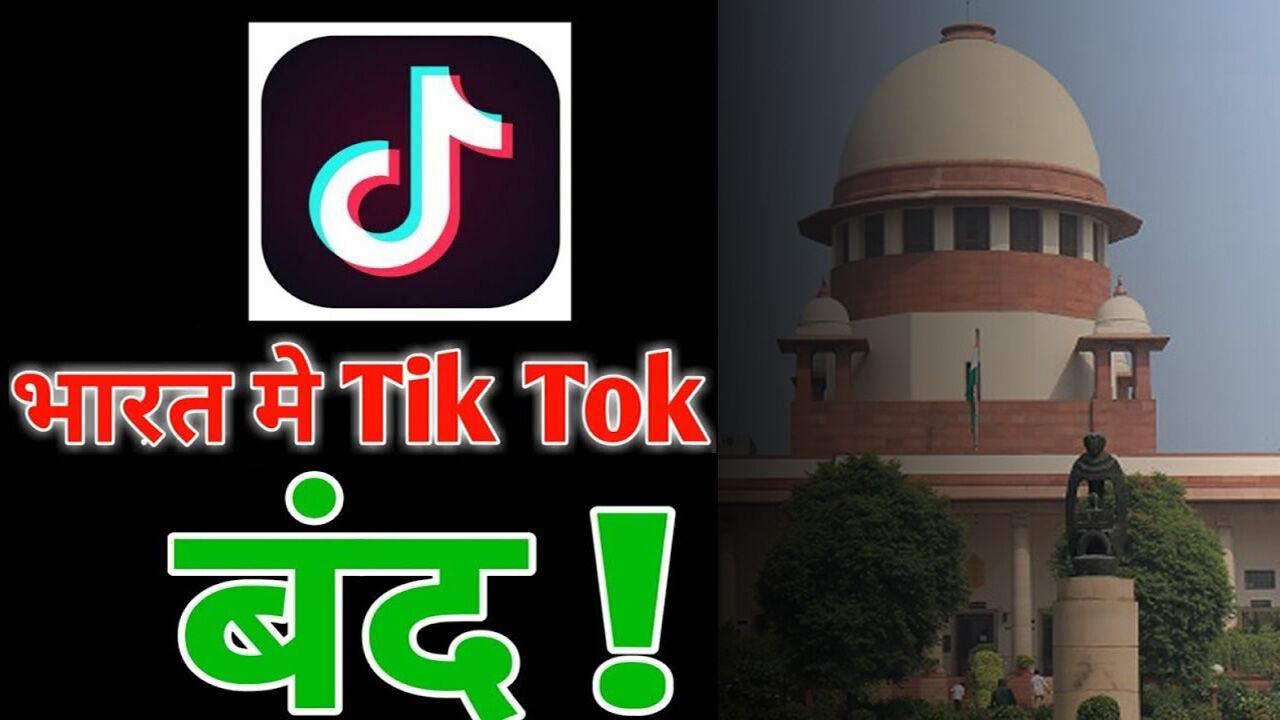 Tik Tok, Tik Tok Ban, Tik Tok India, India, Supreme court, High court, Court Vs. Tik Tok, टिक टोक, टिक टोक बैन, टिक टोक इंडिया, भारत, सुप्रीम कोर्ट, हाई कोर्ट, कोर्ट बनाम टिक टॉक