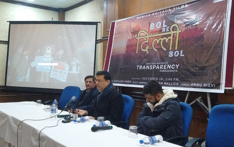 केजरीवाल, अन्ना आंदोलन, झूठ बोलके छली गई तू बोल रे दिल्ली बोल, Neonatologist, bol-re-dill-bol-song-by-kailash-kher, film-transparency-pardarshita-by-dr-munish-raizada, AAP, Aam adami party