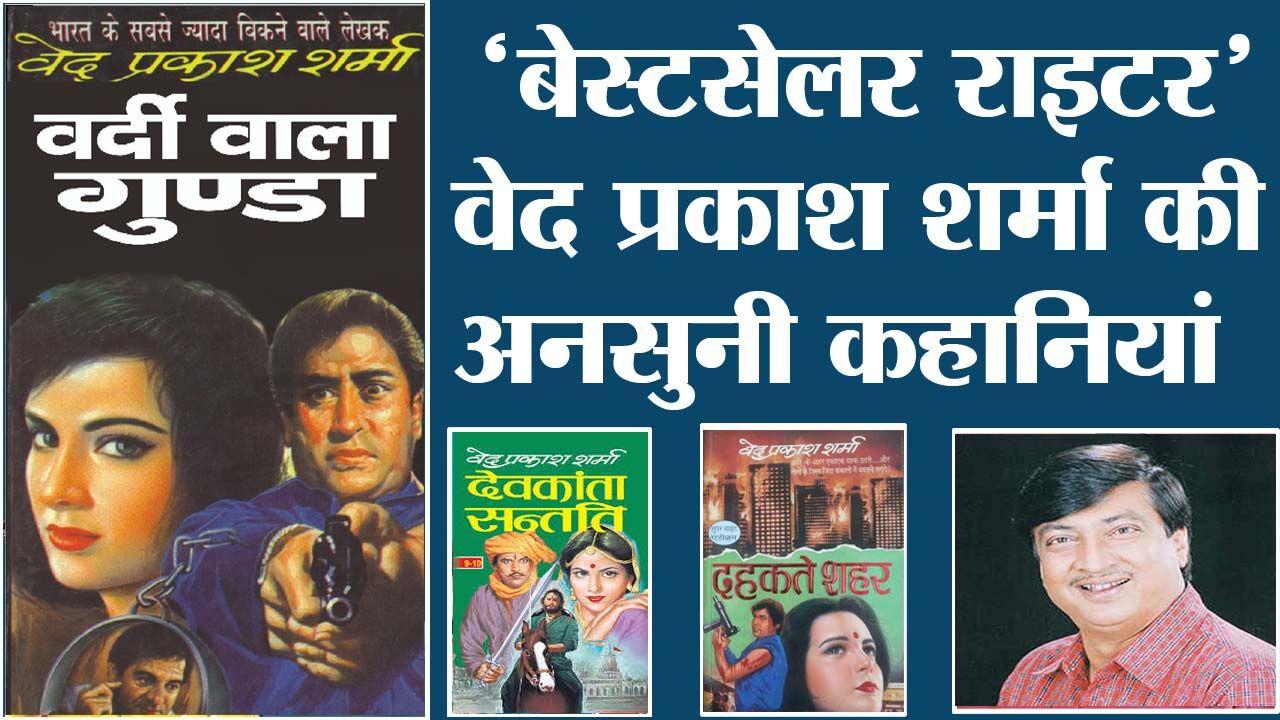 वेद प्रकाश शर्मा, वर्दी वाला गुंडा, हिन्दी कहानियाँ, Hindi Kahaniyan,  Ved Prakash Sharma hindi writer of novels and screenplays Meerut, Uttar Pradesh