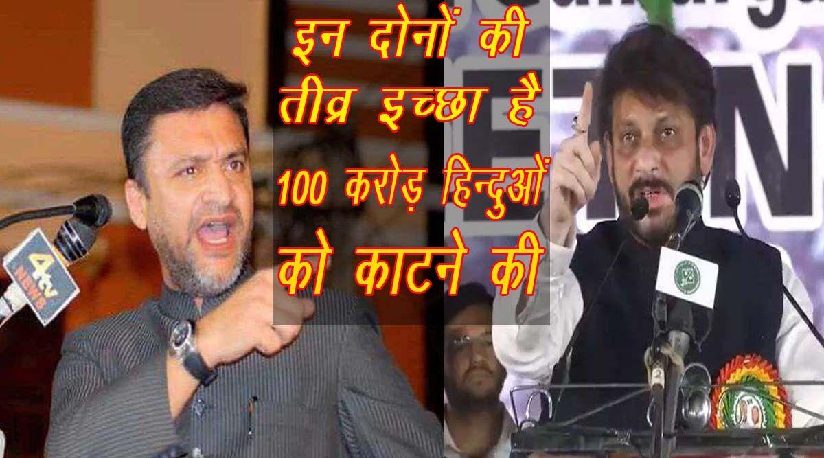 वारिस पठान, हिन्दुओं, मुसलमान, शाहीन बाग, हम 15 करोड़ हैं, लेकिन हम 100 करोड़ हिन्दुओं पर भारी, aimim-mla-waris-pathan-controversy-statement-15-crores-muslim-is-tough-on-100-crore-hindus