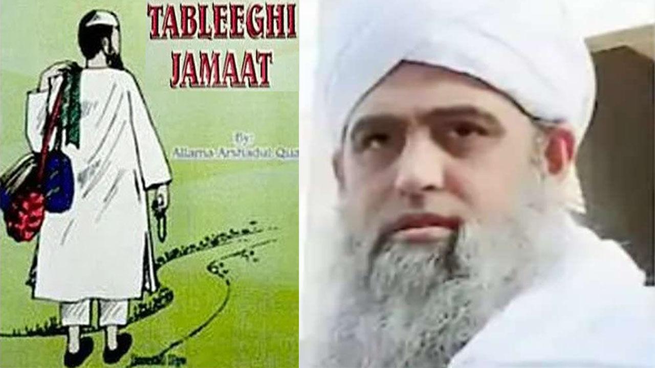 तबलीगी जमात, tableegi, tableeghi, tablighi-jamaat-nizamuddin-markaz-new-delhi, maulana saad, covid-19, coronavirus