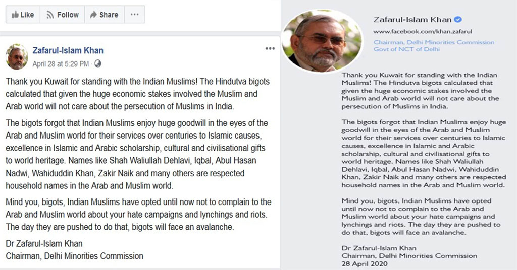 ज़फरुल इस्लाम का अभिव्यक्ति की आजादी के साये में देशद्रोही कार्य ?