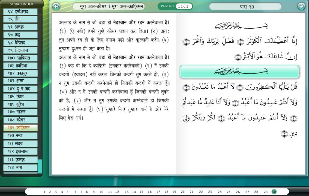मुस्लिमों, गैर-मुस्लिमों, हिन्दू, मुसलमान, disbeliever, unbeliever, Kafir, Non Muslims, who-is-kafir-according-to-quran-islam