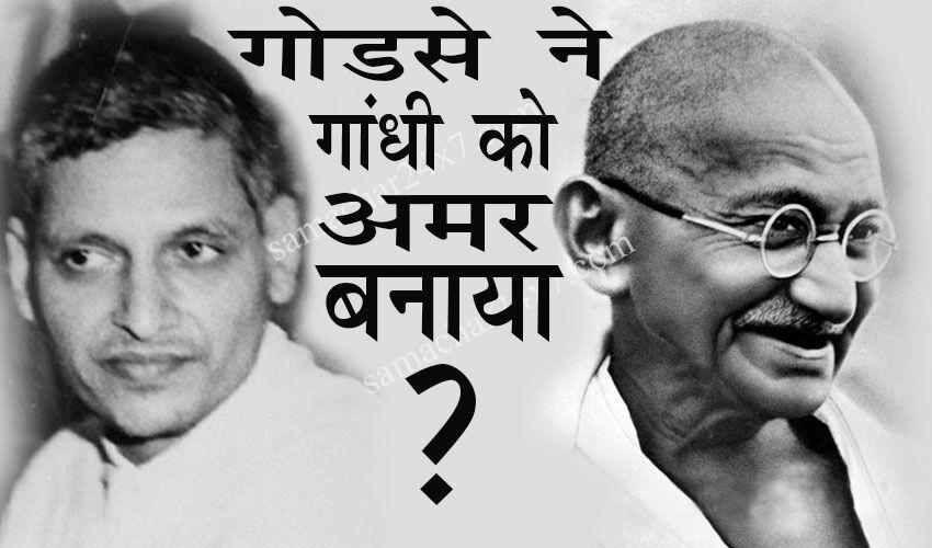 Nathuram Godse, Mahatma Gandhi, why-i-killed-gandhi-nathuram-godse-made-gandhi-immortal