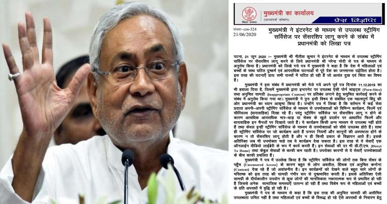 वेब सीरीज, लाइव स्ट्रीमिंग से बढ़ रही हिंसा, अश्लीलता: CM  नीतीश ने पीएम मोदी को लिखा पत्र