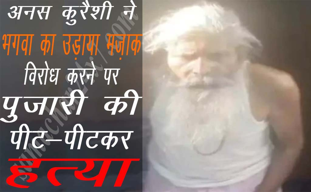 Sadhu dies after beaten-up  by Muslim youth in protest against mockery of saffron-attire