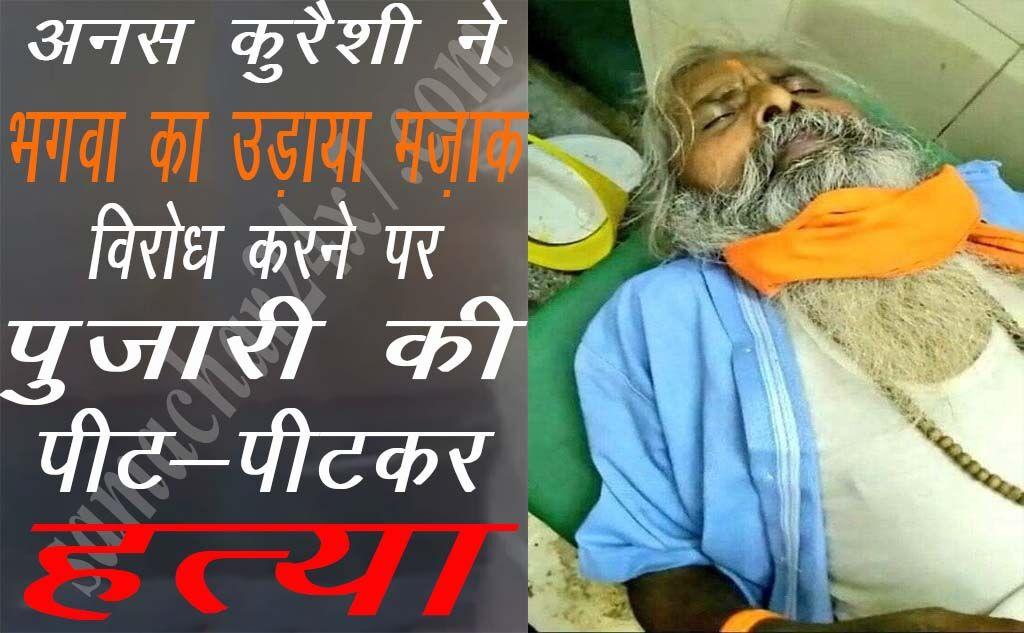 अनस कुरैशी ने भगवा का उड़ाया मज़ाक, विरोध करने पर पुजारी की बेरहमी से हत्या