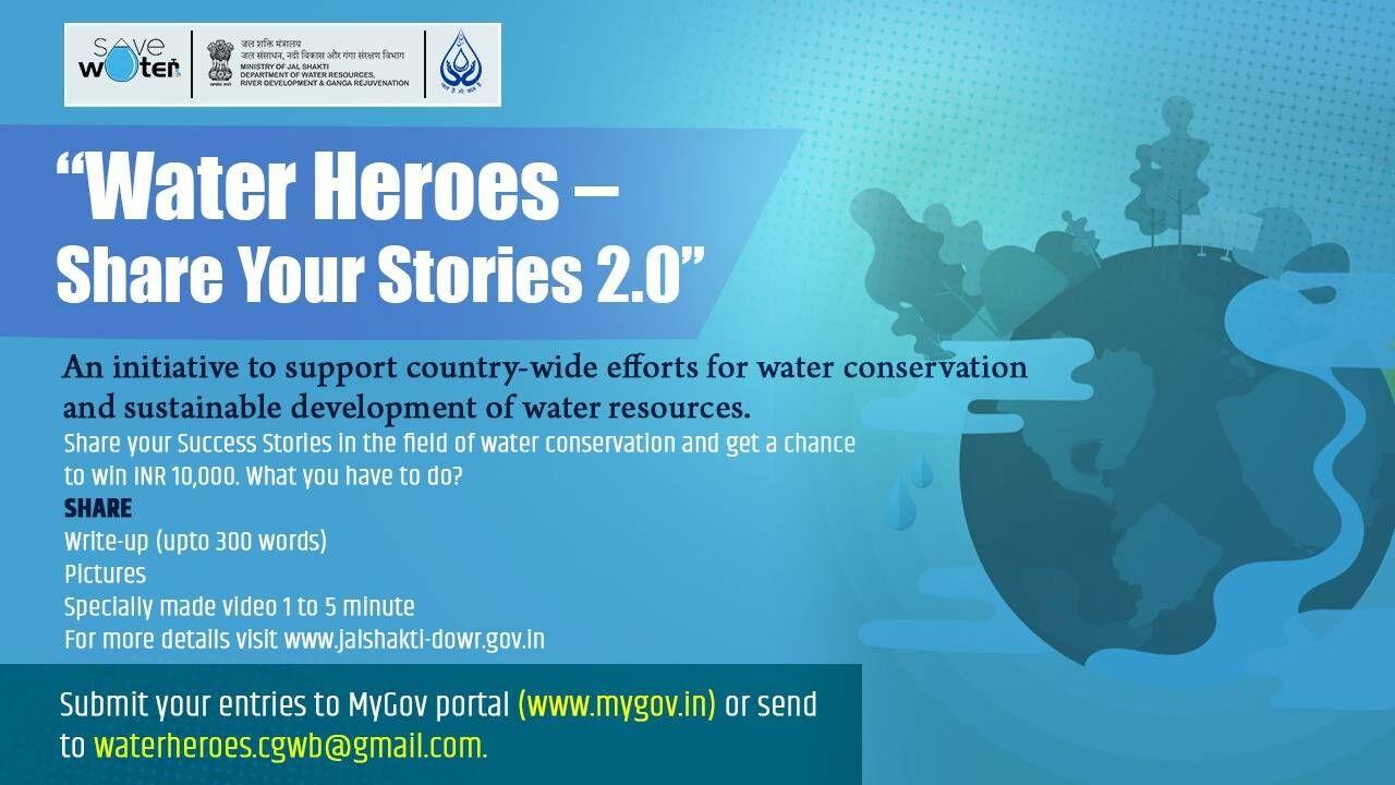 जल शक्ति मंत्रालय  ने Water Heroes - Share Your Stories प्रतियोगिता की घोषणा की