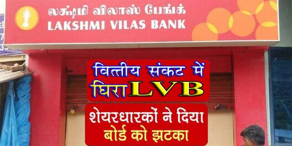 वित्तीय संकट में डूबता एक और निजी बैंक, लक्ष्मी विलास बैंक में बचाव अभियान जारी