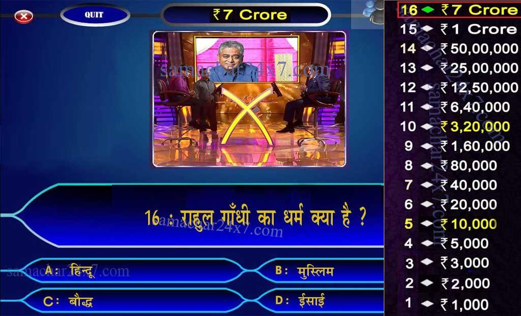 राहुल गांधी का धर्म क्या है ? : KBC में 16वां प्रश्न 7 करोड़ ₹ के लिए