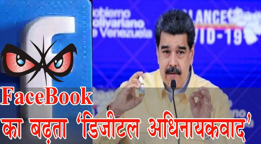 राष्ट्रपति के फेसबुक निलंबन पर  वेनेजुएला का Facebook Inc पर डिजिटल अधिनायकवाद का आरोप