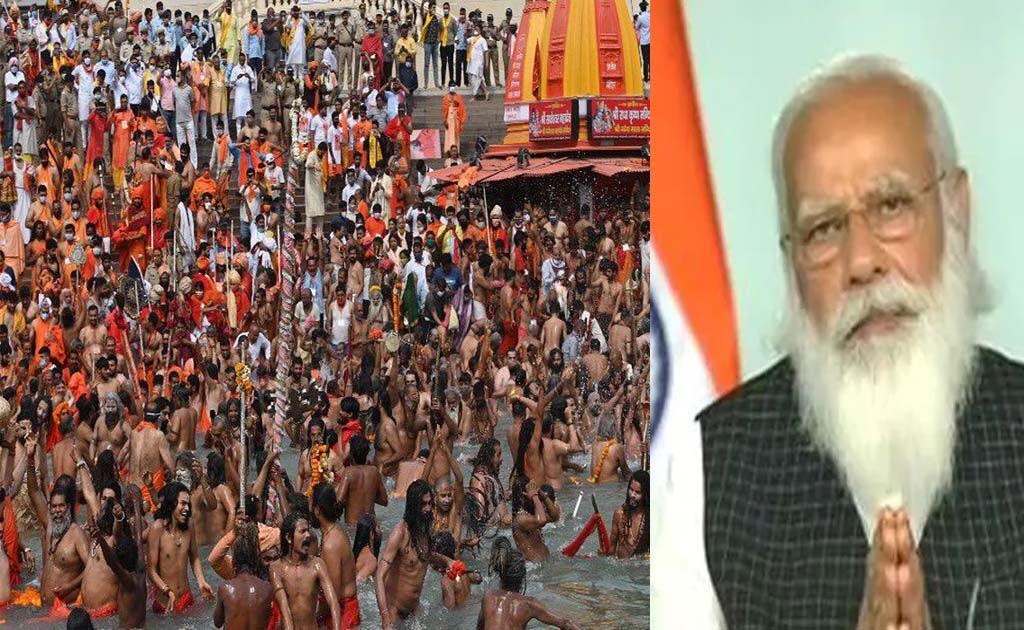 COVID-19 की लड़ाई को मजबूत करने के लिए कुंभ मेला अब केवल प्रतीकात्मक होना चाहिए : PM Modi