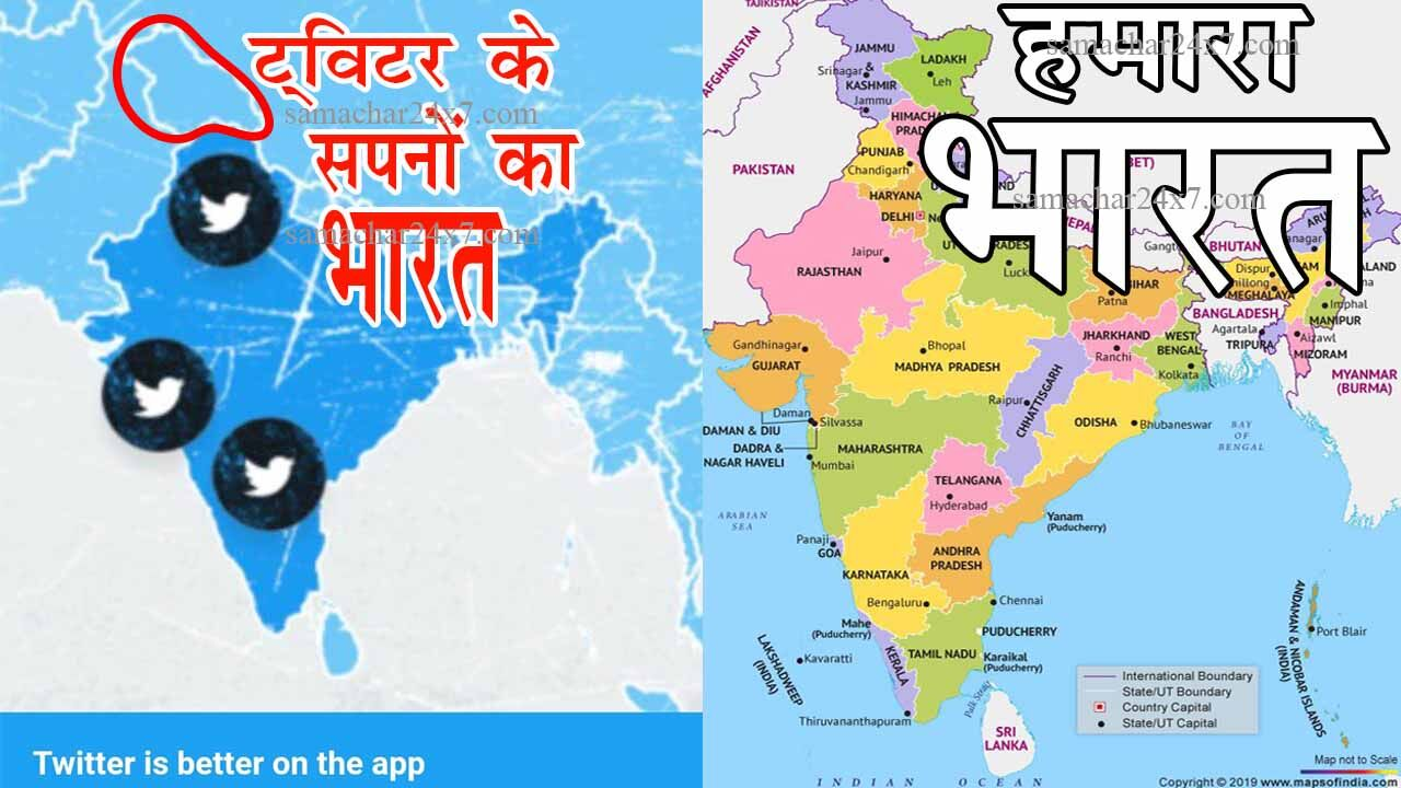 ट्विटर ने जम्मू, कश्मीर और लद्दाख को भारत के नक्शे से दिखाया बाहर एक अलग देश