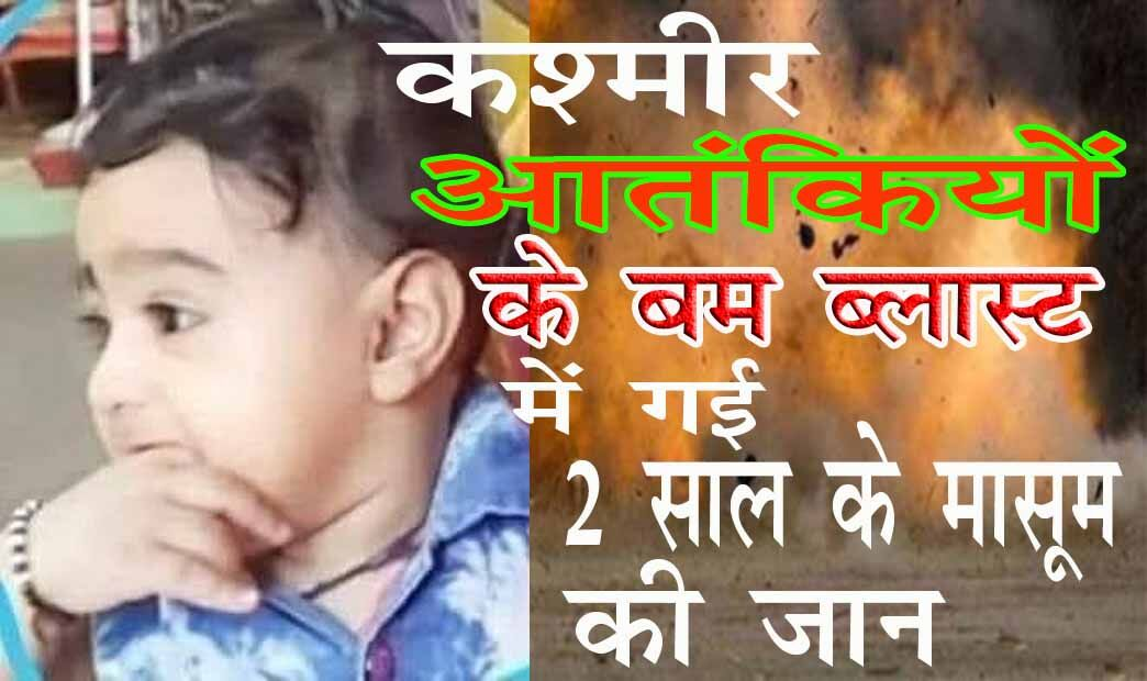 कश्मीर के राजौरी में आतंकी द्वारा ग्रेनेड ब्लास्ट में दो साल के बच्चे की मौत सहित 6 घायल